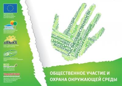 Общественное участие и охрана окружающей среды