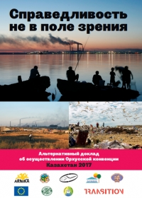Справедливость не в поле зрения: Альтернативный доклад об осуществлении Орхусской конвенции